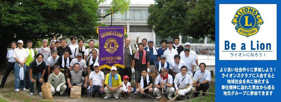 広島ライオンズクラブの公式ホームページです。