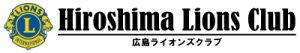 広島ライオンズクラブ